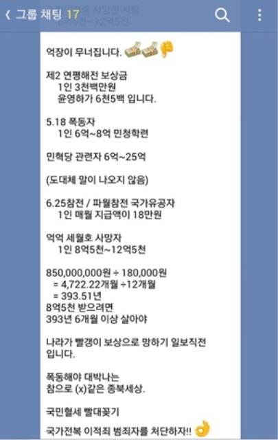 새누리당 소속 김홍두 시의원이 지난달 24일 야당 소속 시의원들에게 보낸 카톡내용(사진출처-인터넷 사이트 캡쳐)